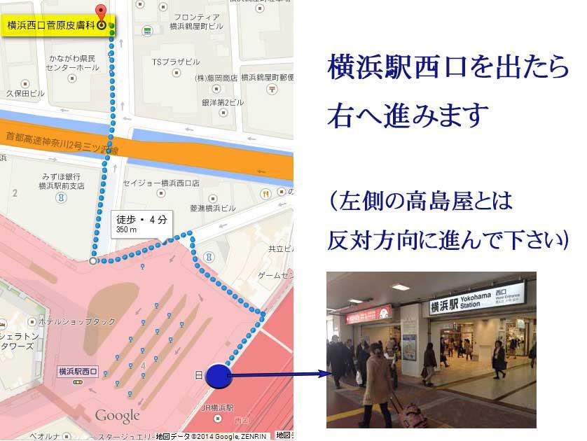 横浜駅から横浜西口菅原皮膚科へのアクセス1