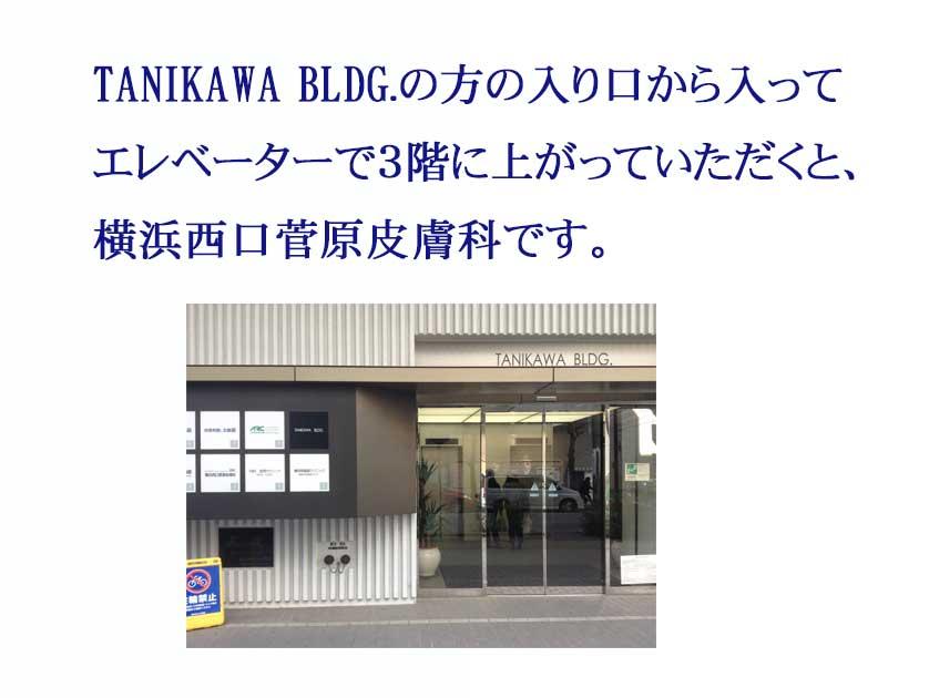 横浜駅から横浜西口菅原皮膚科へのアクセス9