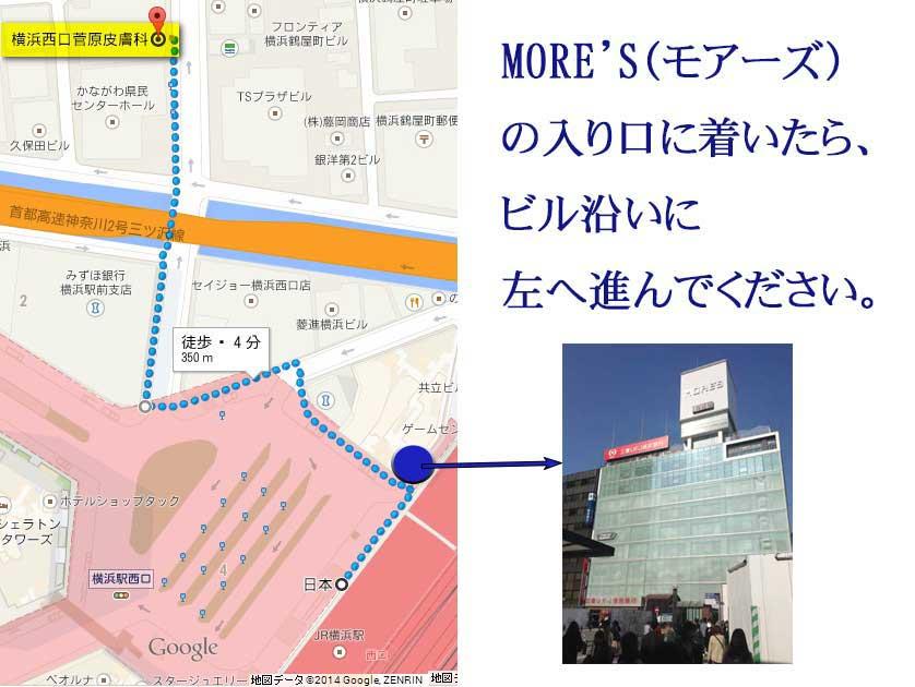 横浜駅から横浜西口菅原皮膚科へのアクセス2
