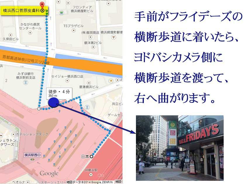 横浜駅から横浜西口菅原皮膚科へのアクセス4