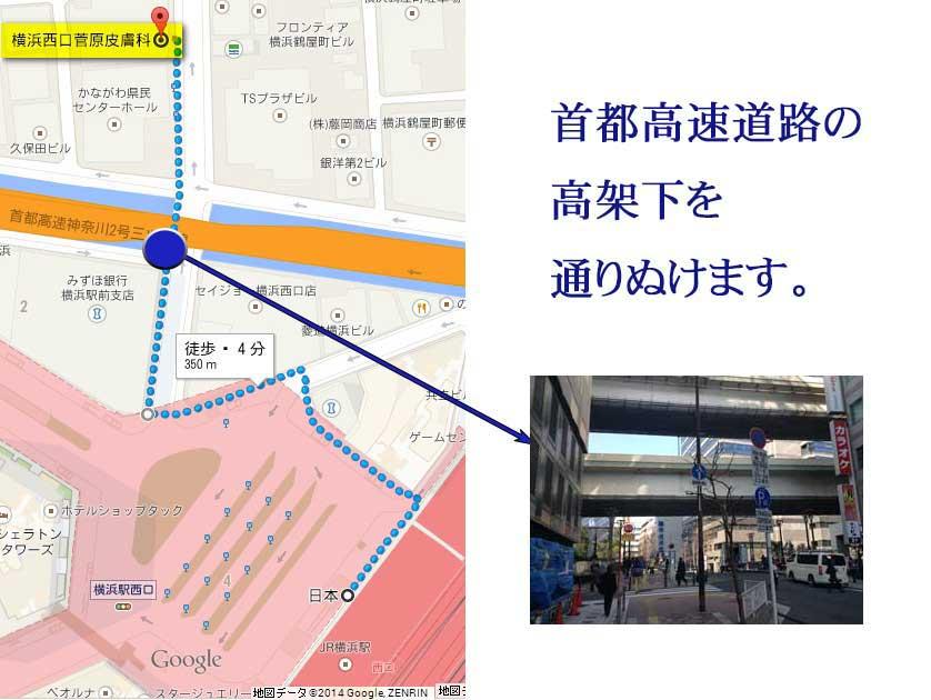横浜駅から横浜西口菅原皮膚科へのアクセス7