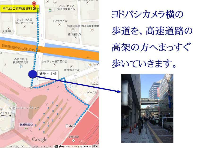 横浜駅から横浜西口菅原皮膚科へのアクセス5